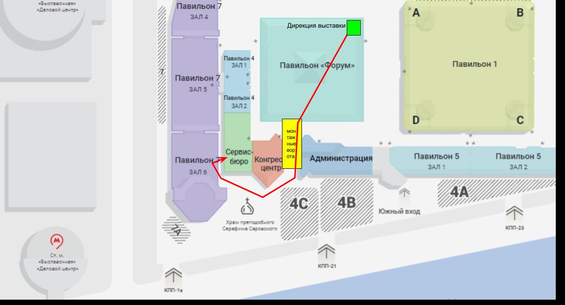 Карта прохода к Бюро пропусков